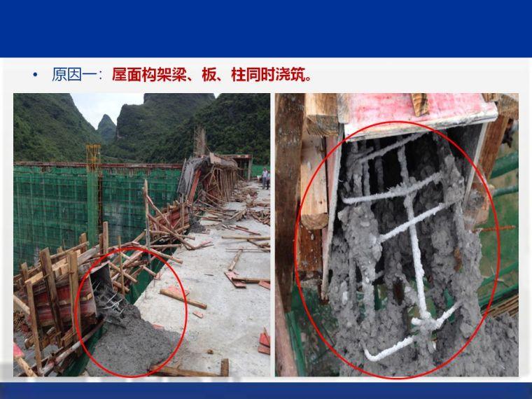 工程典型安全质量事故案例分析!附100页PPT_9