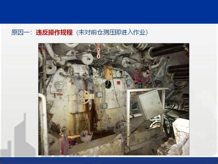 工程典型安全质量事故案例分析!附100页PPT_31