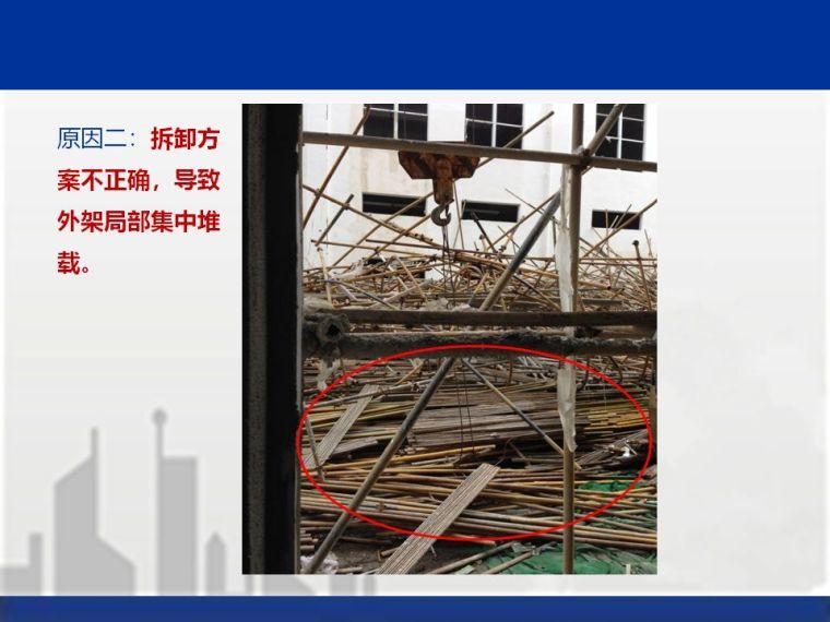 工程典型安全质量事故案例分析!附100页PPT_37