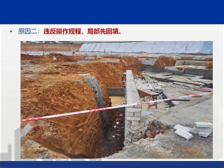 工程典型安全质量事故案例分析!附100页PPT_43