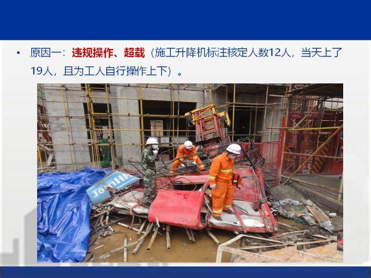 工程典型安全质量事故案例分析!附100页PPT_61
