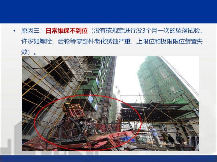 工程典型安全质量事故案例分析!附100页PPT_63