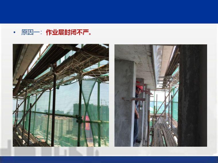 工程典型安全质量事故案例分析!附100页PPT_71