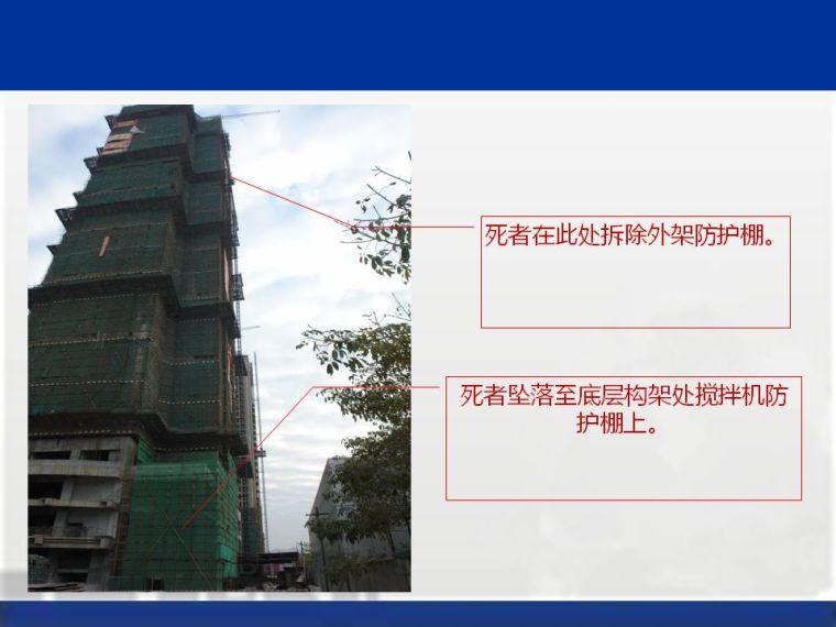 工程典型安全质量事故案例分析!附100页PPT_75