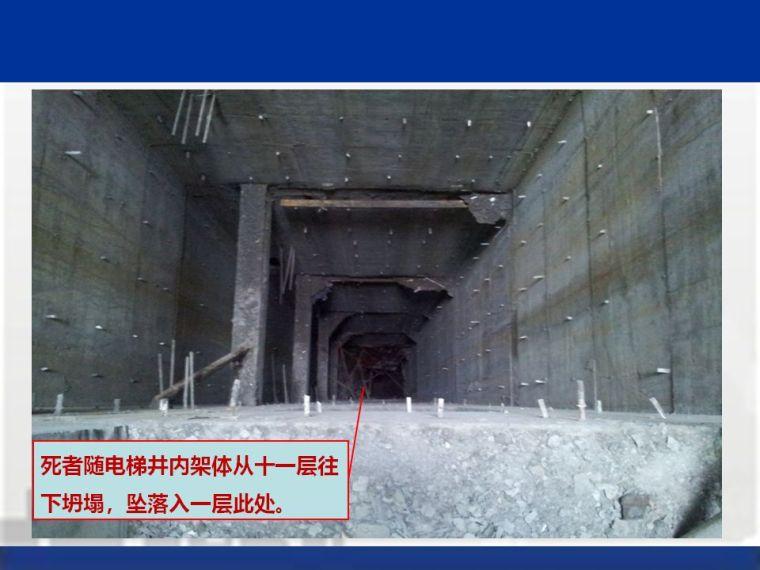 工程典型安全质量事故案例分析!附100页PPT_79