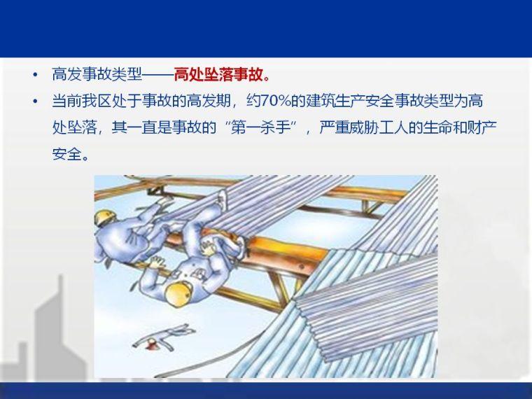 工程典型安全质量事故案例分析!附100页PPT_93