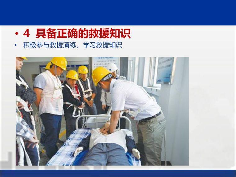 工程典型安全质量事故案例分析!附100页PPT_99
