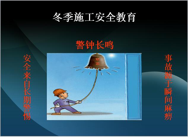 冬季施工安全教育培训(图文并茂)