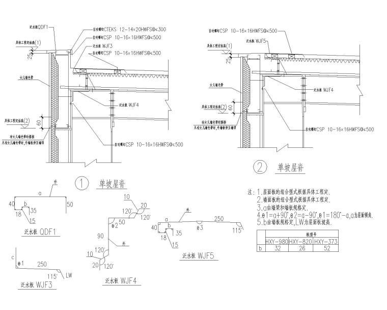 各类钢结构压型钢板屋面节点图(CAD)