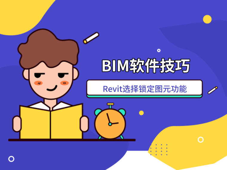 BIM软件技巧1:Revit选择锁定图元功能