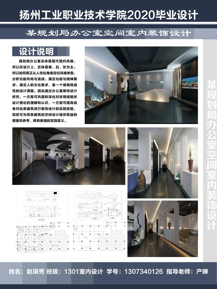 室内环艺专业毕设展板(3)_办公_老房改造