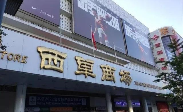北京十家传统商场升级改造并取得成效,商场