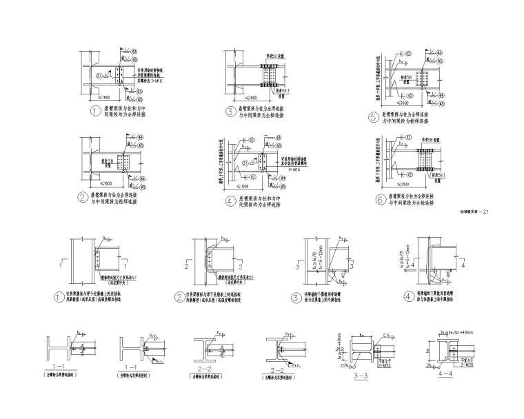 百余个多高层民用钢结构节点图(CAD)