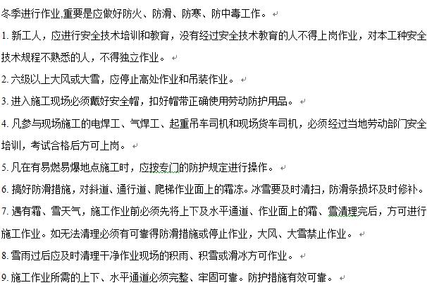 (南京)冬季施工安全技术交底