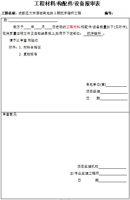 抗浮锚杆进场材料报审表(模板)