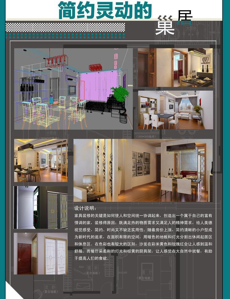 室内环艺专业毕设展板(4)_展厅博物馆设计