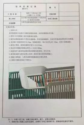 BIM技术在北京地铁七号线的实际运用_12