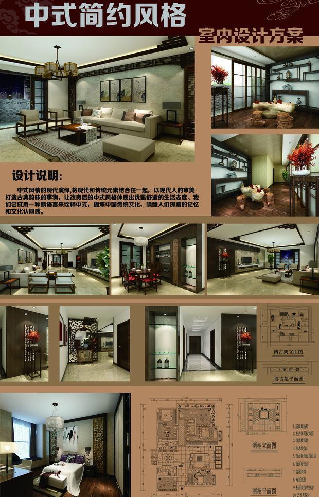 室内毕业设计作品展板PSD(2)_中式住宅