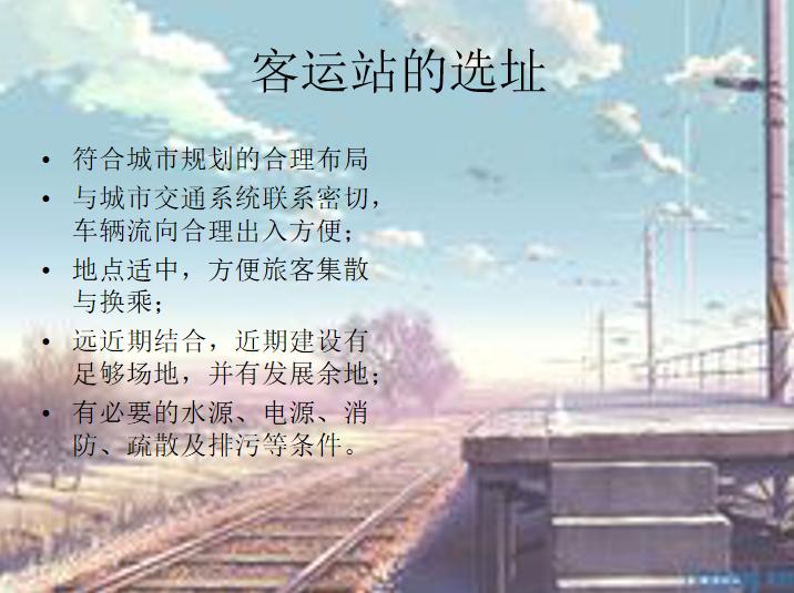 公路客运站设计调研_PPT69页