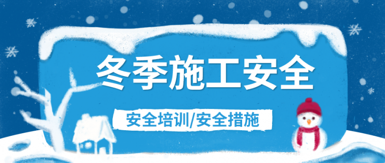 冬季安全施工培训讲解和措施大合集~
