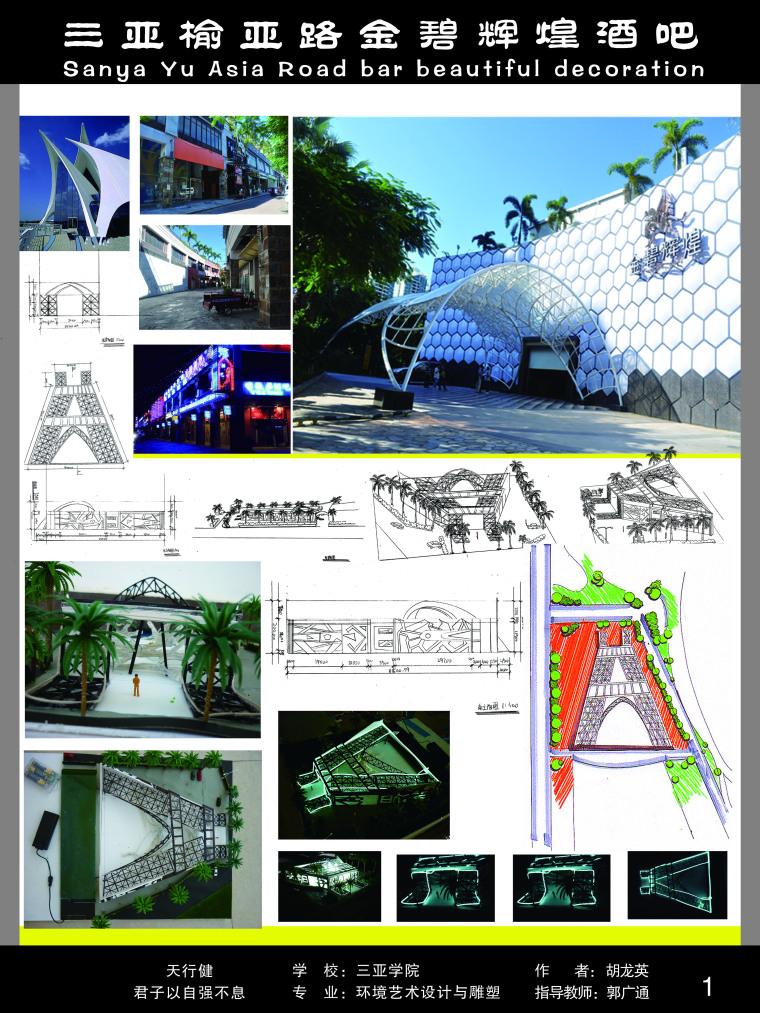 建筑毕设展板_建筑毕业设计作品(1)