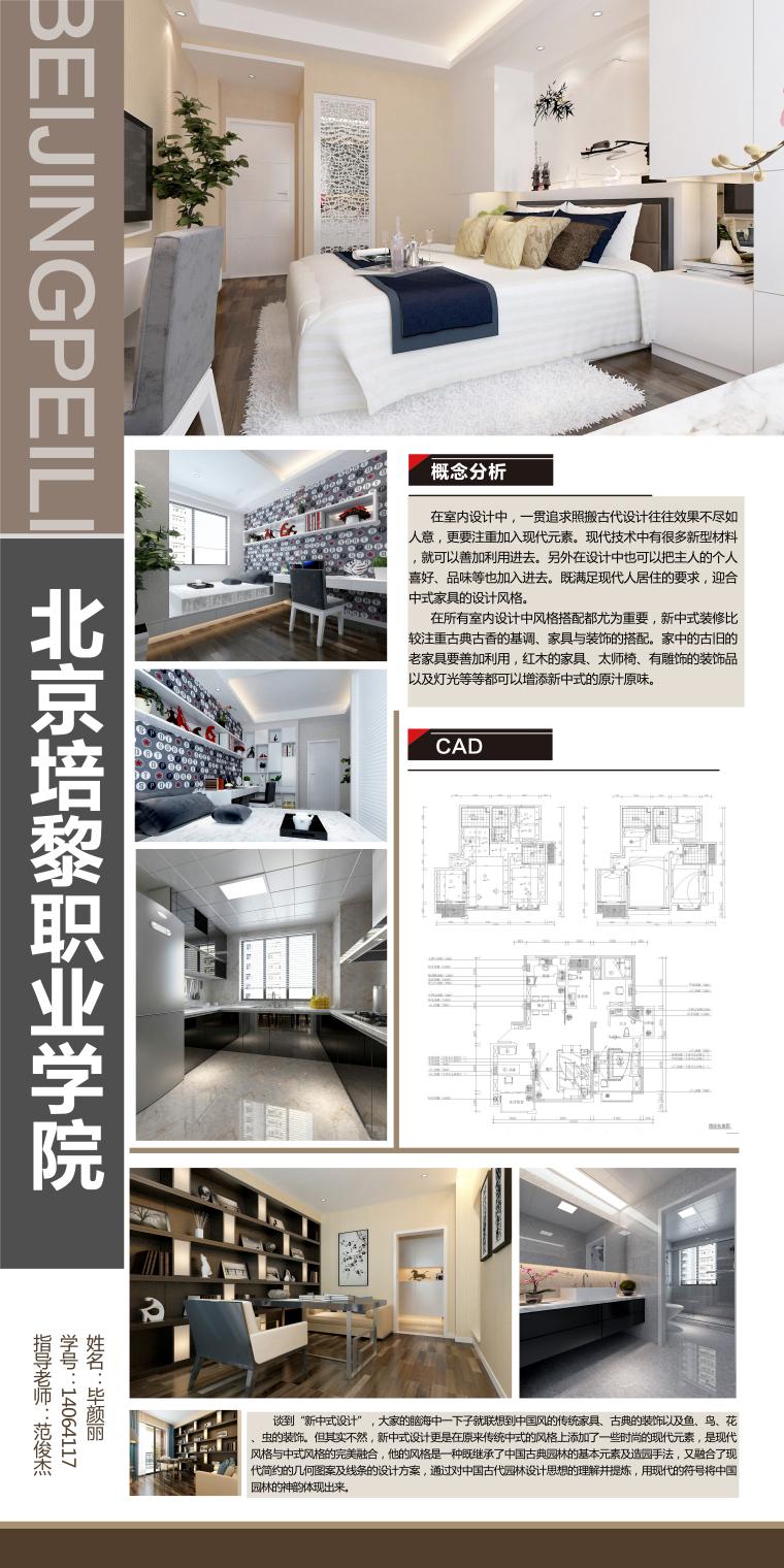 室内毕业设计作品展板PSD(1)_茶室住宅