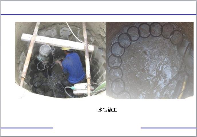 人工挖孔桩技术交底会
