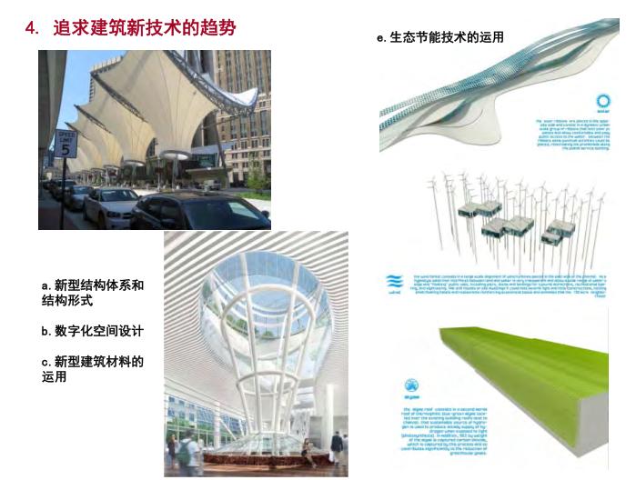 追求建筑新技术的趋势