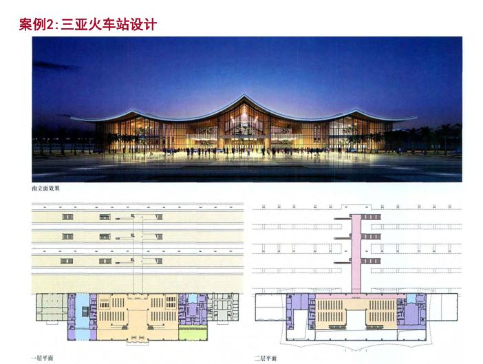 案例三亚火车站设计