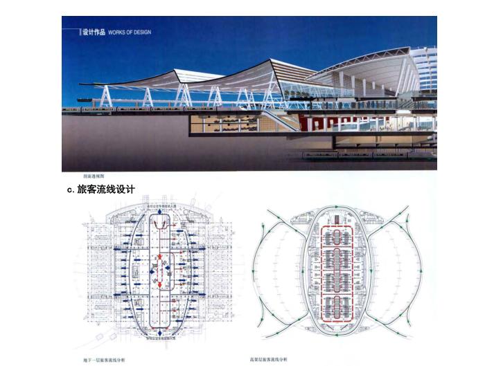 案例北京南站