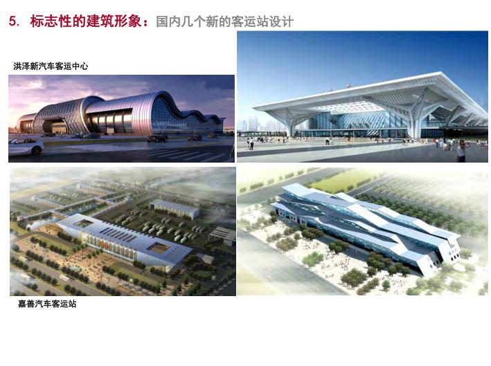 国内几个客运站设计