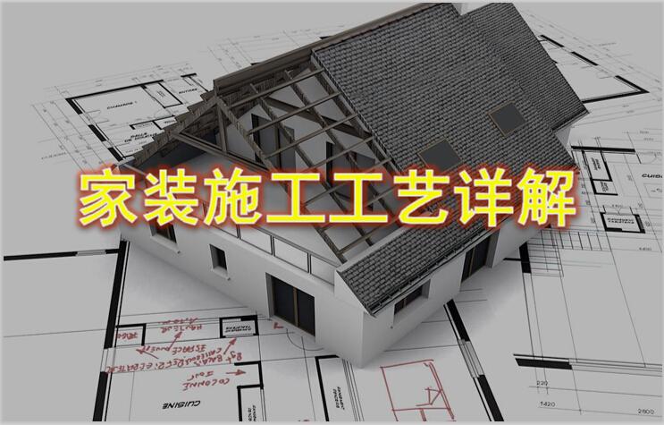 家装施工工艺详解(114页PPT,内容丰富)