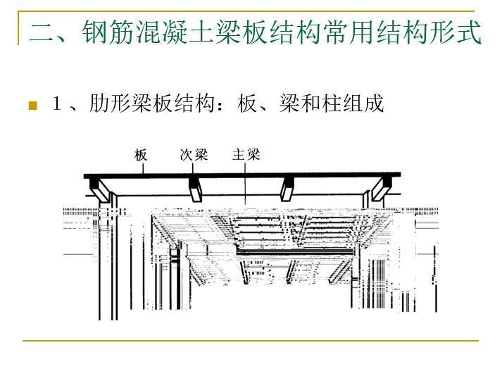 钢筋混凝土梁板结构设计PPT