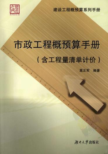市政工程概预算手册(含工程量清单计价)