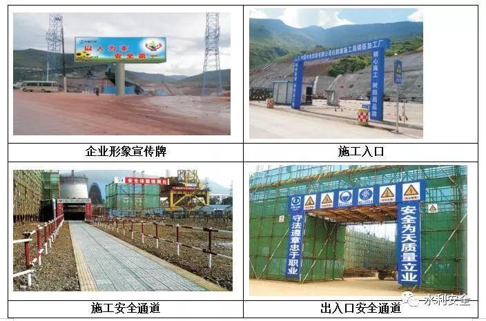 水利施工现场教科书级安全设施标准化配置