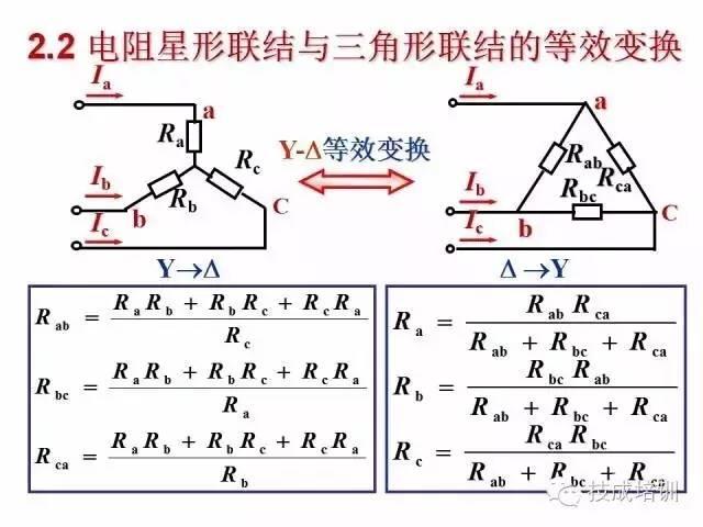 史上最全的电力学公式及电工图_5