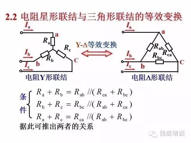 史上最全的电力学公式及电工图_4