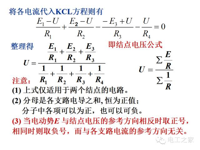 史上最全的电力学公式及电工图_11
