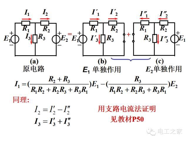 史上最全的电力学公式及电工图_14