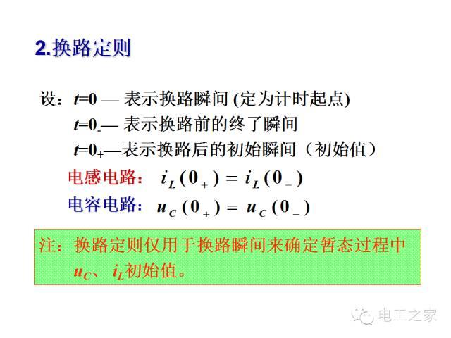 史上最全的电力学公式及电工图_23