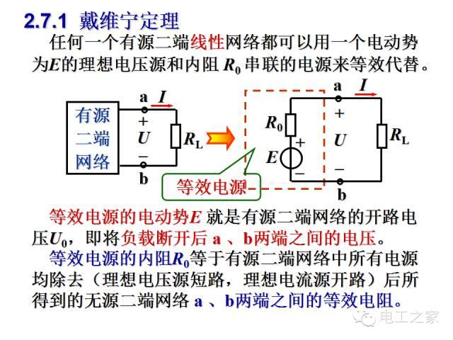 史上最全的电力学公式及电工图_16