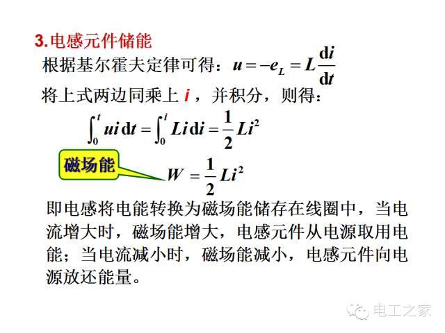 史上最全的电力学公式及电工图_19