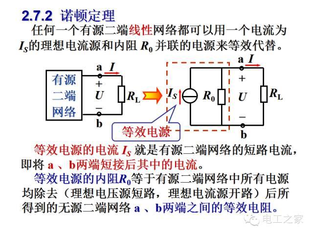 史上最全的电力学公式及电工图_17