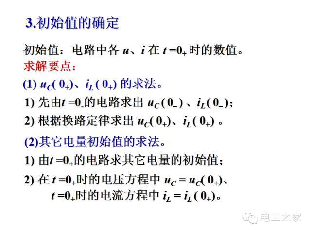 史上最全的电力学公式及电工图_24