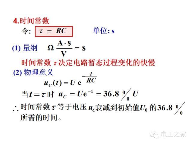 史上最全的电力学公式及电工图_30