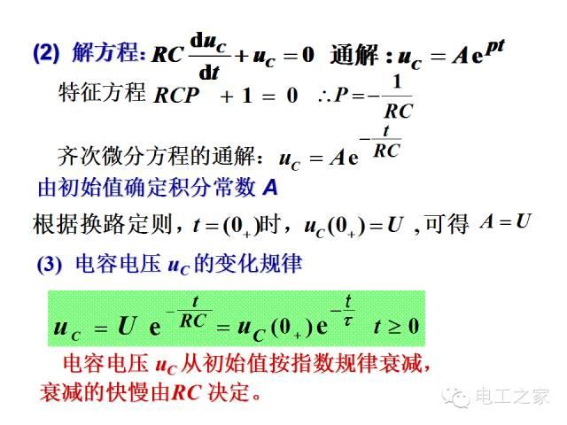 史上最全的电力学公式及电工图_28