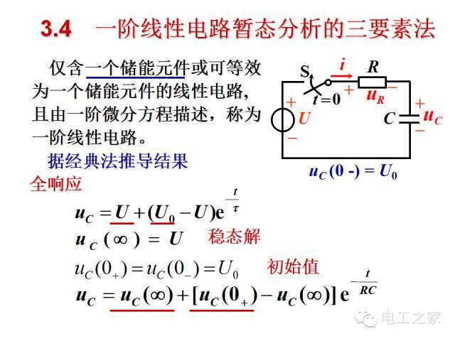 史上最全的电力学公式及电工图_39