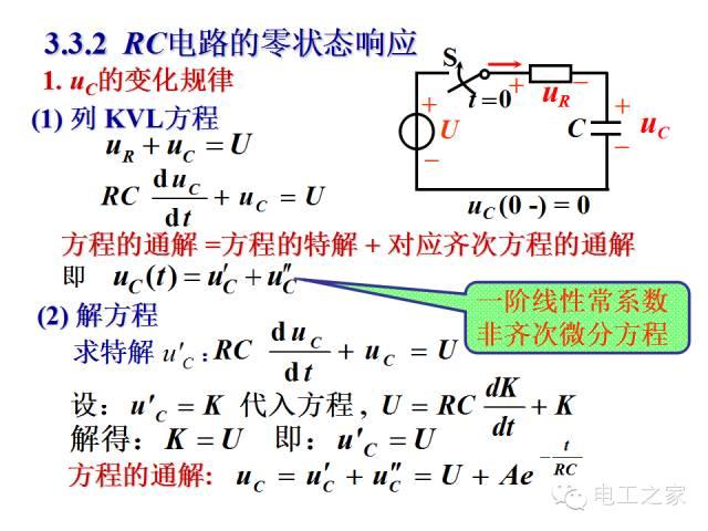 史上最全的电力学公式及电工图_33