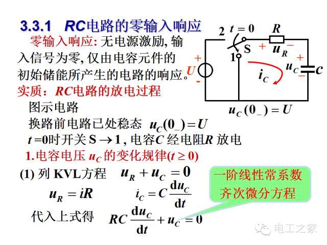 史上最全的电力学公式及电工图_27