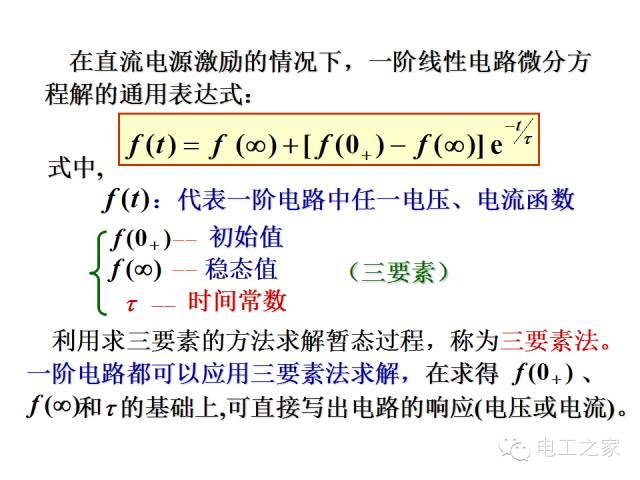 史上最全的电力学公式及电工图_40